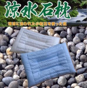 涼水石枕メイン画像