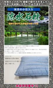 涼水石枕トップ画像