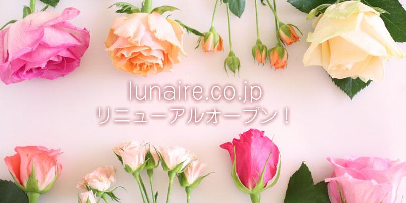ルナール・オフィシャルサイトオープン
