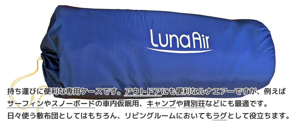 ルナエアースマートは専用袋付きです