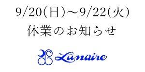 9/20~9/22 休業のお知らせ