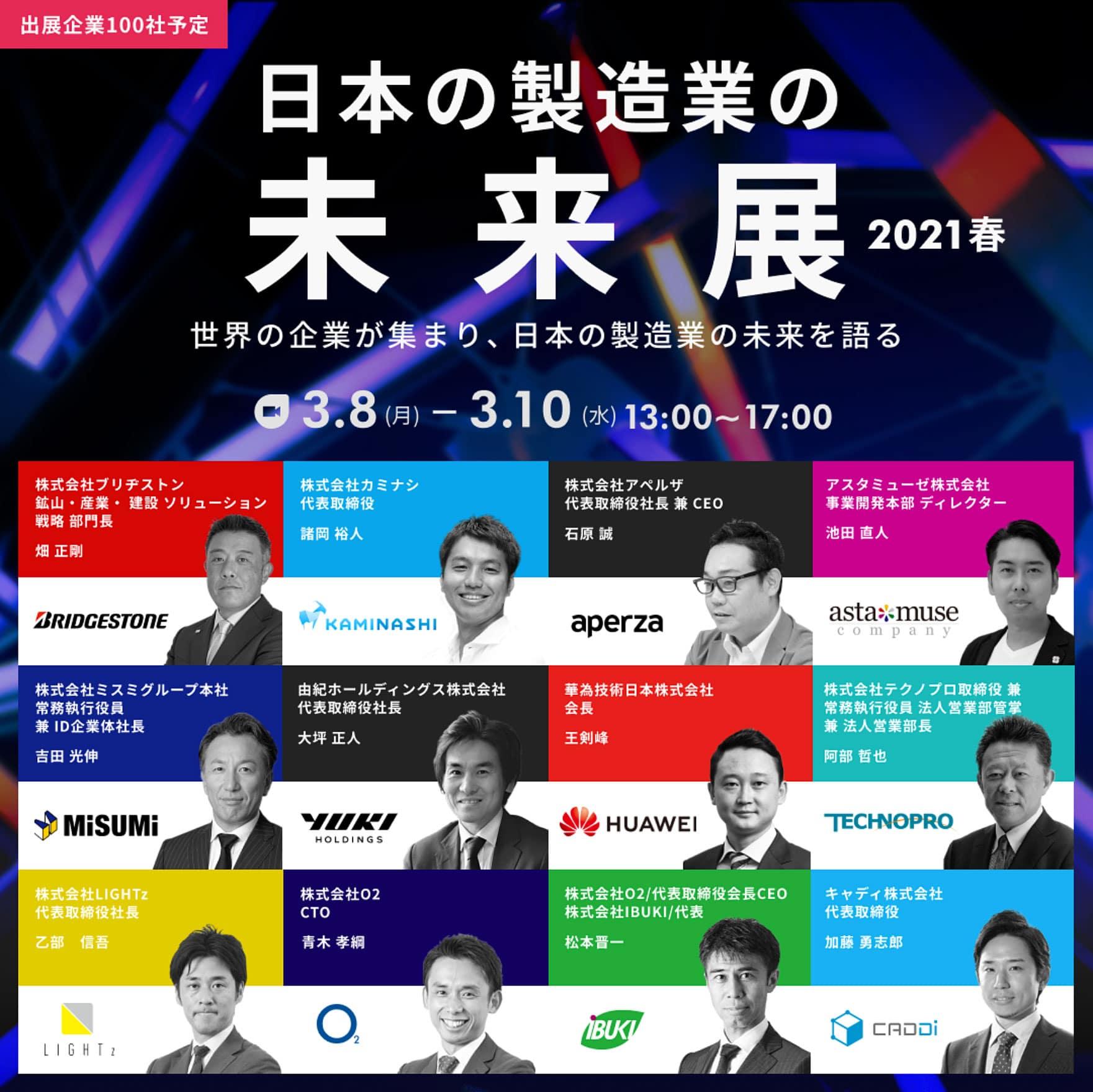 日本の製造業の未来展2021春