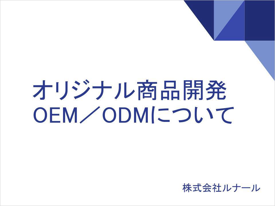 オリジナル商品開発 OEM/ODMについて